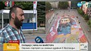 Огромен портрет на Майстора в Кюстендил