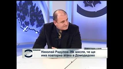 Николай Радулов: Не мисля, че ще има повторна атака в Домодедово