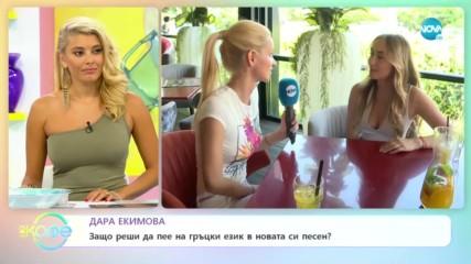 Дара Екимова: Защо реши да пее на гръцки език в новата си песен - На кафе (12.09.2019)