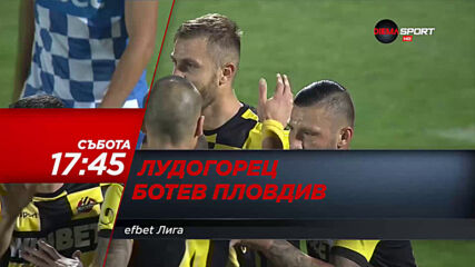 Лудогорец - Ботев Пловдив на 21 ноември, събота от 17.45 ч. по DIEMA SPORT