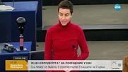 Евродепутат от Зелените представя доклад за корупцията у нас