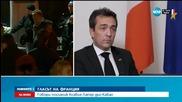 Френският посланик: Врагът е вкъщи