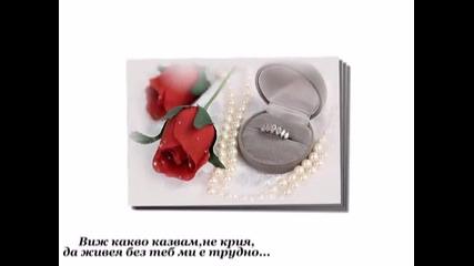 Rafet El Roman - Seni Seviyorum [превод] Обичам те
