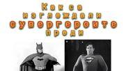 Вижте как са изглеждали супергероите преди