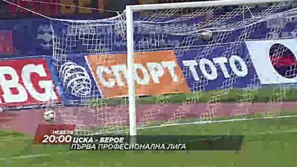 Футбол: ЦСКА – Берое на 20 май по DIEMA SPORT
