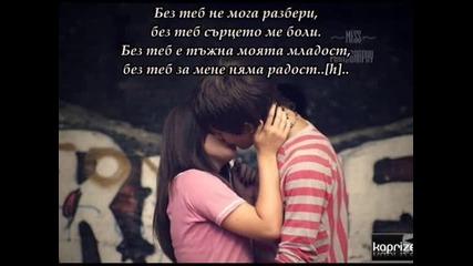Саша Матич - Когато закъснее любовта бг превод