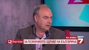 Влошава се психичното здраве на българина - Още нещо News7