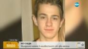 18-годишно момче е в неизвестност от два месеца