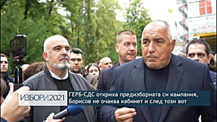ГЕРБ-СДС откриха предизборната си кампания, Борисов не очаква кабинет и след този вот