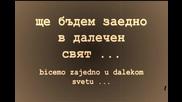 Dragan Stojnic - A sad adio /превод/