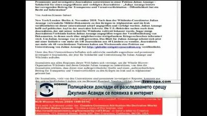 Полицейски доклади от разследването срещу Джулиан Асандж се появиха в интернет