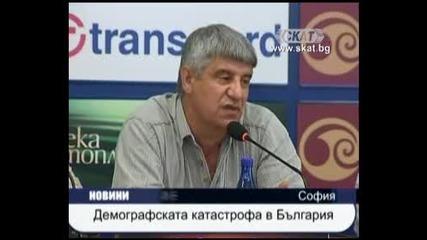 26.08.2010 - Демографската катастрофа в България