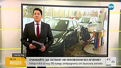Новините на NOVA (09.01.2019 - 6.30 ч.)