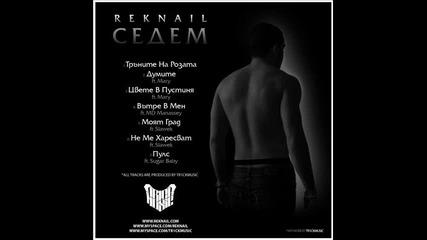 Reknail - Цвете В Пустиня ( ft. Mary ) !