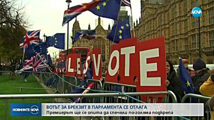 Мей: Гласуването по споразумението за Brexit се отлага