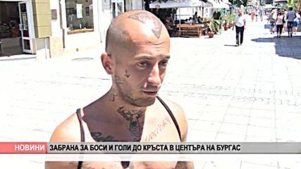 Забрана за голи и боси по центъра на Бургас