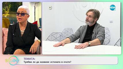 Васил Бинев: Манипулациите като начин за постигане на целите - На кафе (23.02.2021)
