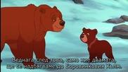2/4 Братът на мечката 2, бг суб (2006) Brother Bear 2 * Walt Disney * Animation [ hd ]
