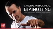 Xristos Androulakis - Vgaino Pino (new Single 2015)
