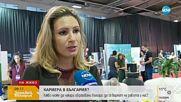 Какво може да върне образованите българи у нас?