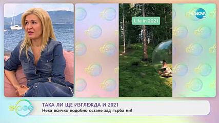 """Красота в небето - Фестивал на въздушните балони - """"На кафе"""" (15.01.2021)"""