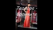 Теодора - Броиките New