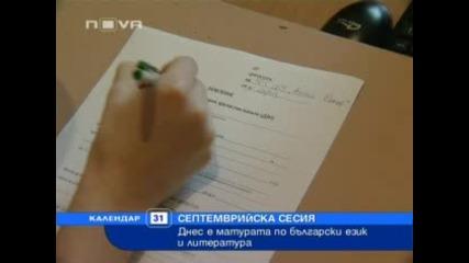 Вариант №1 се падна на септемврийската сесия на матурата по български език