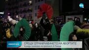 Протест в Полша спещу ограничаването на абортите