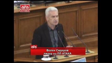 Изявление на Волен Сидеров в Народното събрание дебати по оставката на Борисов 21.02.2013г - Алфа