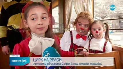 ЦИРК НА РЕЛСИ: Артисти обикалят София в най-стария трамвай (ВИДЕО+СНИМКИ)