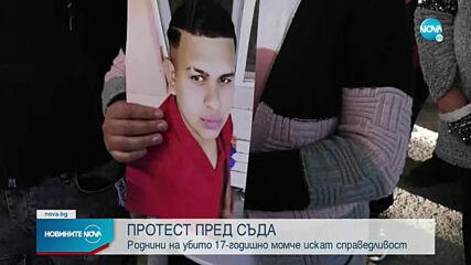 ПРОТЕСТ ПРЕД СЪДА: Роднини на убито момче искат справедливост