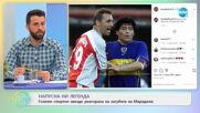 Напусна ни легенда: Диего Марадона почина на 60 години - На кафе (26.11.2020)