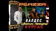 Валдес в Plazza Dance Center Бургас - 3 февруари