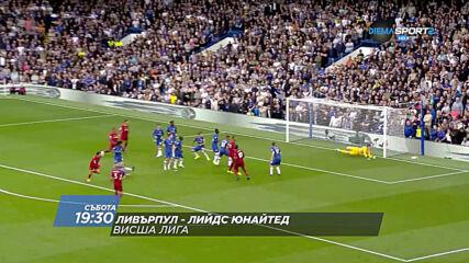 Ливърпул – Лийдс Юнайтед на 12 септември, събота от 19.30 ч. по DIEMA SPORT2
