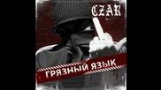 Zarj & 1 Kla$ - До конца