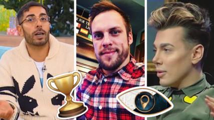 Кои звезди кого подкрепиха за финала на Big Brother?