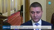 Докладът на ДАНС за системата на митниците ще бъде разсекретен