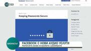Facebook обяви няколко нови услуги