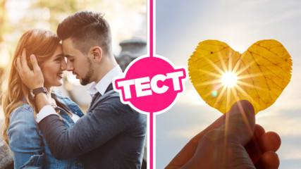 Какво ще ти се случи в любовен план през есента? Този тест ще ти каже!