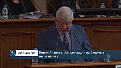 Кирил Ананиев: Актуализация на бюджета не се налага