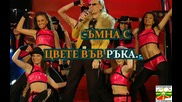 Васил Найденов - По Първи Петли Бг Караоке инструментал