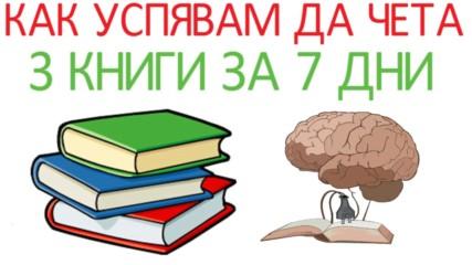 Как чета по 3 книги на седмица