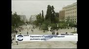 Еврозоната и Гърция ще преодолеят дълговата криза