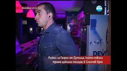 Георги Иванчев от Дупница, който повали трима цивилни полицаи в Слънчев бряг -Часът на Милен Цветков