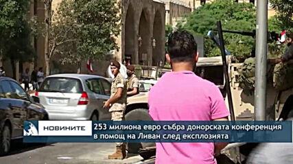 253 милиона евро събра донорската конференция в помощ на Ливан след експлозията