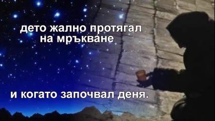 Иван Иванов - Стихове - Просяк