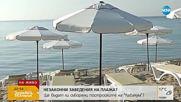 "Незаконни заведения функционират на плаж ""Кабакум"""