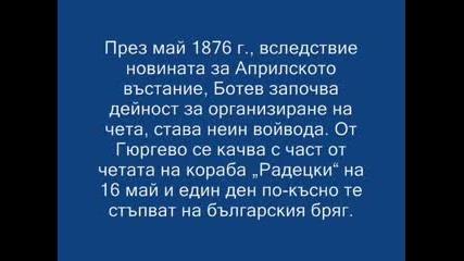 2 Юни - Ден на Христо Ботев