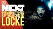 NEXTTV 022: Филмово и TV Ревю: Locke и Jupiter Ascending