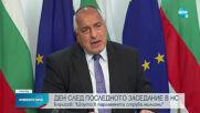 Борисов: Шоуто в парламента струва милиони - хубаво, че го закриха